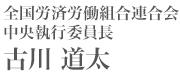 全国労済労働組合連合会 中央執行委員長 古川 道太